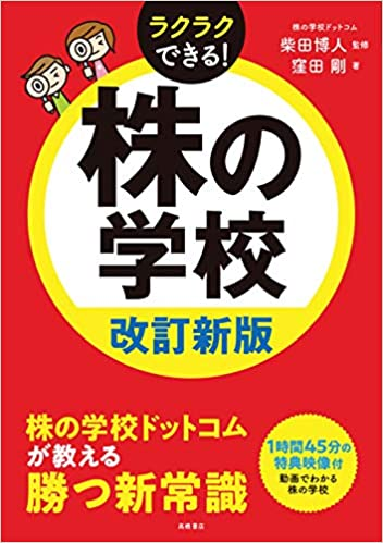 窪田剛 株の学校