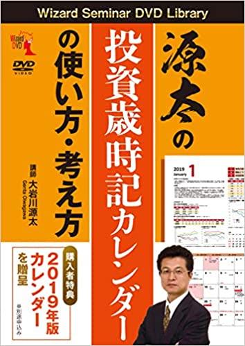 大岩川源太のDVD