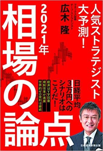 広木隆の著書