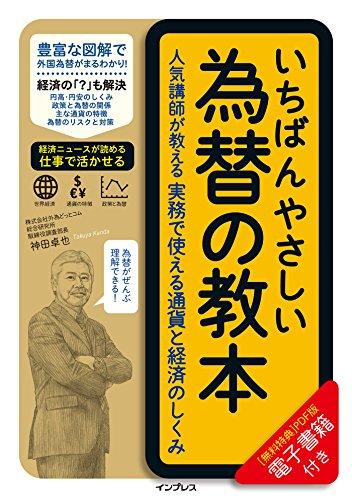 神田卓也の著書