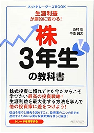 西村剛の書籍