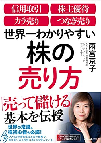 雨宮京子の書籍